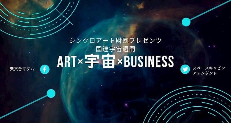 シンクロアート財団プレゼンツ ART ☓ 宇宙 ☓ BUSINESS