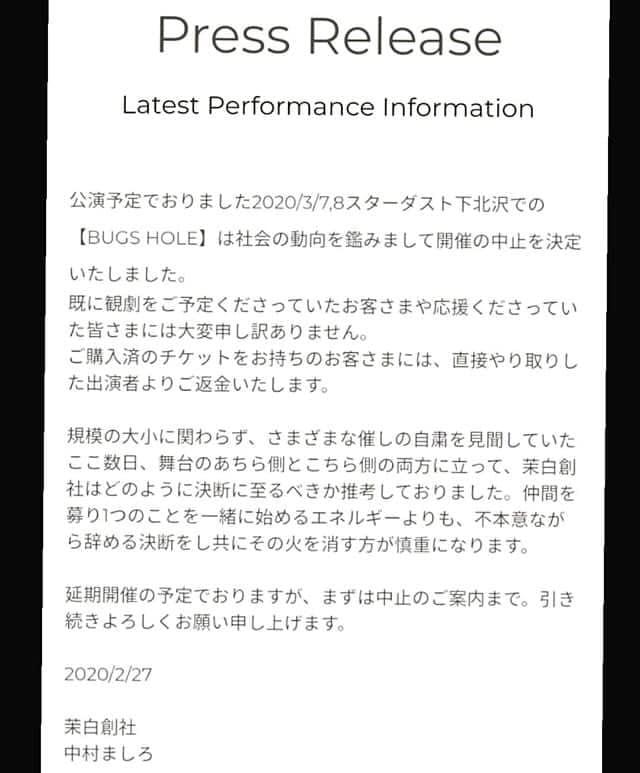 BUGS HOLE 公演延期のお知らせ