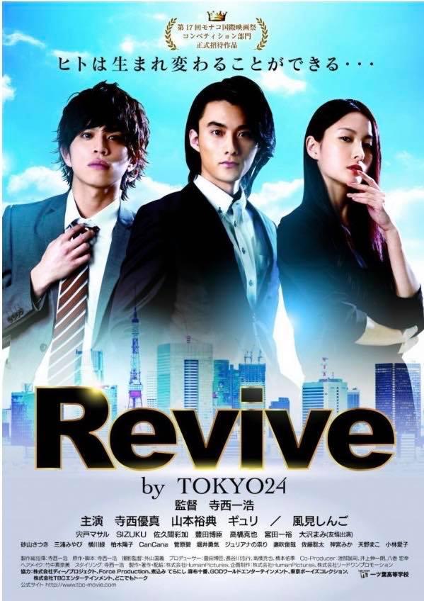 菅原碧 出演映画 Revive by TOKYO24