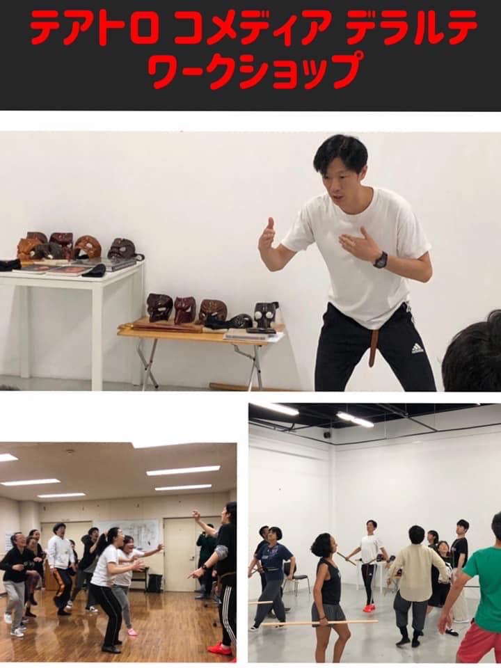 テアトロ コメディア•デラルテ WORK SHOP 2月23日