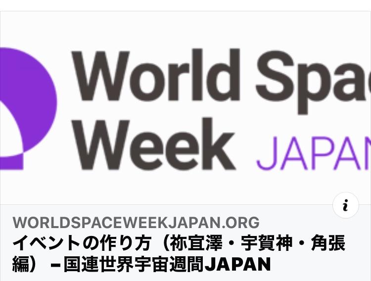 国連世界宇宙週間JAPANで弊社のインタビュー記事が掲載されました
