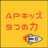 APキッズ9つの力
