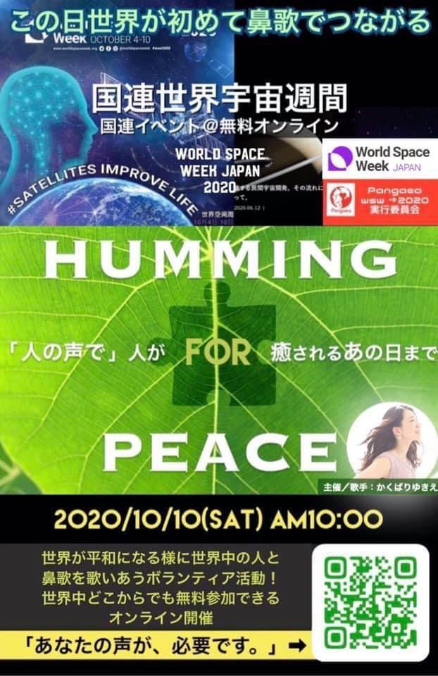 国連世界宇宙週間×Humming for PEACE 対談イベント