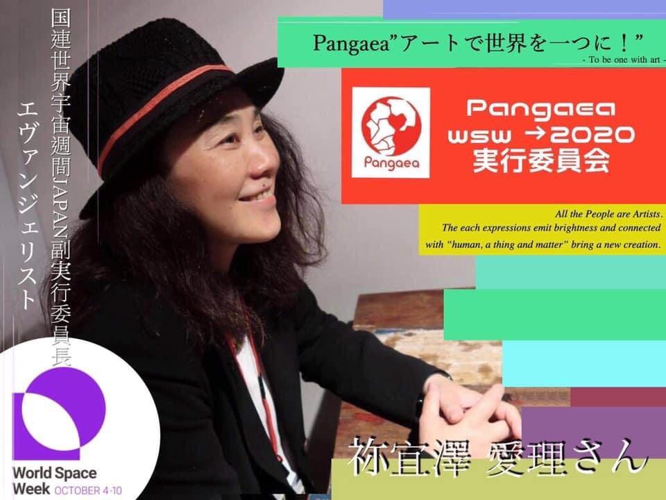 pangaea 代表 祢宜澤愛理