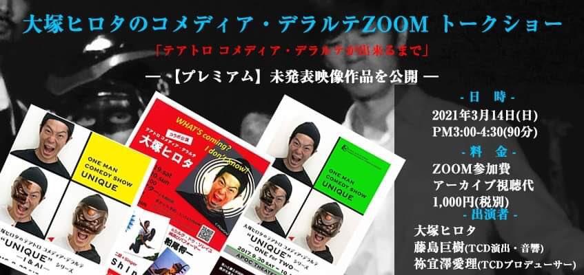 大塚ヒロタのコメディア・ デラルテZOOM トークショー